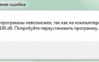 Как правильно исправить ошибку msvcr100.dll