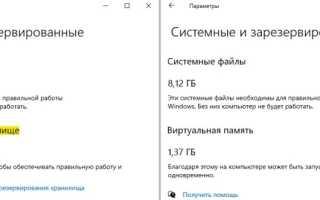 Как отключить зарезервированное хранилище Windows 10