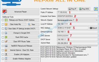 Как исправить проблемы с сетью в NetAdapter Repair