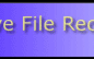 Восстановление данных в Active File Recovery