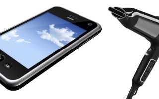 Можно ли сушить телефон феном