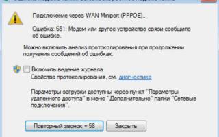 Подключение к интернету ошибка 651
