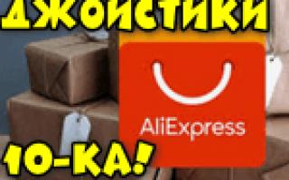 8 классных джойстиков и геймпадов с AliExpress (подборка)