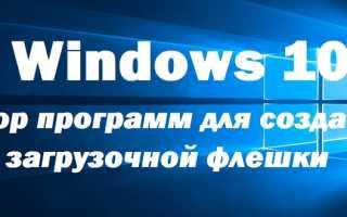 Лучшие программы для создания загрузочных USB флешек Windows 10