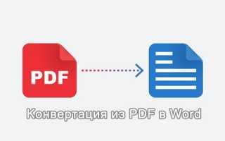PDF в WORD (DOCX): 10 способов конвертирования!