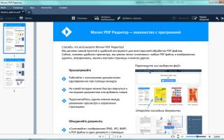 Как изменить текст, добавить картинки и подпись в PDF файл [Movavi PDF-редактор]