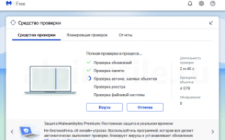 Антивирусная программа Malwarebytes Anti-Malware