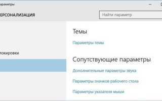 Как изменить системные иконки Windows 10
