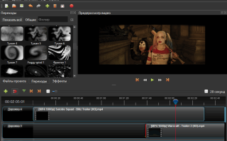 Бесплатный видео редактор Openshot