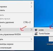 Как добавить программу в контекстное меню Windows