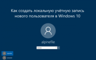 Как создать пользователя Windows 10