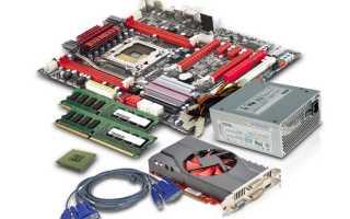 Подбор комплектующих для компьютера