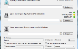 WinNTSetup — утилита для установки Windows: статьи сайта