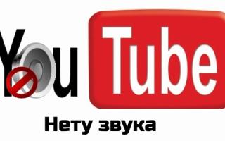 Что делать, если на YouTube нет звука