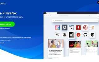 Бесплатные видео- и голосовые звонки внутри браузера Mozilla Firefox » Как установить Windows 10