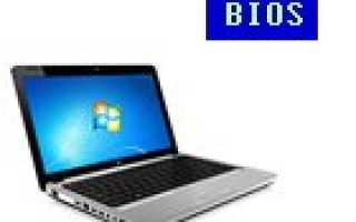 Как сбросить БИОС на ноутбуке