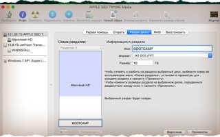 Установка Windows 8 на GPT-диск