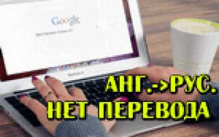 Браузер Chrome не предлагает перевод страницы (а она частично на иностранном языке). Что делать?