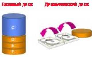 Преобразование динамического диска в базовый