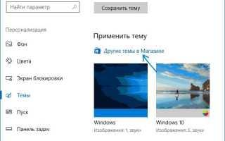 Темы Windows 10 — как скачать, удалить или создать свою тему