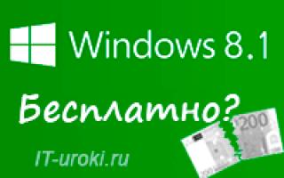 Как скачать бесплатно Windows 8 Enterprise (легально)
