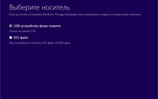Анализ факты и рассуждения » Как установить Windows 10