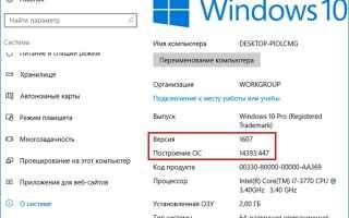 Как с помощью накопительного обновления KB4016635 повысить версию сборки Windows 10 до самой последней 1607 (14393.970)