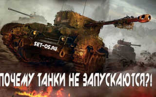 Не запускается игра World of Tanks — Танки не работают!