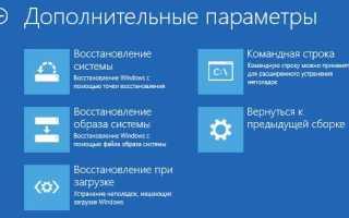 Как заменить среду восстановления Windows 10 другим инструментом. Как вызывать среду восстановления клавишей F8 при загрузке