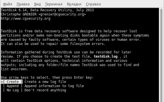 Как восстановить удалённые фотографии программой TestDisk