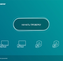 Kaspersky Cleaner — бесплатная программа для очистки компьютера