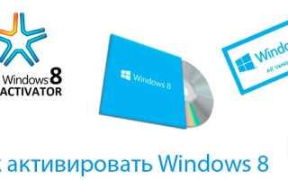 Слетела активация Windows 8