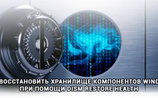 Восстановление повреждённого хранилища компонентов Windows с помощью программы Dism++