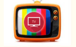 Лучшие бесплатные программы для просмотра онлайн ТВ