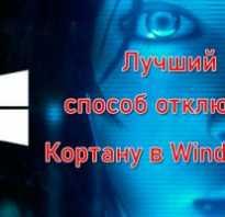 Как удалить Кортану в Windows 10