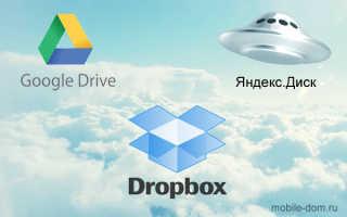 Синхронизация важных данных с облаком Google Диск
