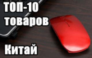 Топ-10 лучших товаров для компьютера из Китая с бесплатной доставкой [2020]