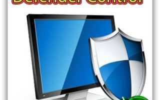 Defender Control – твикер для удобного отключения Защитника Windows