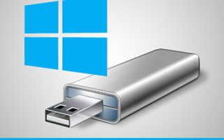 Как установить Windows 10 на переносной жёсткий диск USB при помощи Windows To Go
