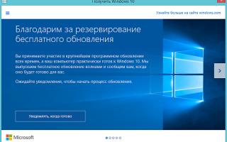 Как обновить Windows 7 до Windows 10 с помощью установочного образа Win 10