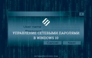 Как посмотреть забытый пароль от сайта, сохранённый ранее в браузере, и при необходимости удалить его » Как установить Windows 10