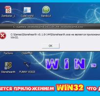 Файл .exe не является приложением Win32 в Windows 7 — что делать?