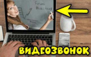 Топ-7 программ для видеозвонков с компьютера и телефона (или о том, как сделать видеосвязь с коллегами и близкими во время карантина)