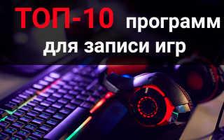 Топ-5 программ для записи видео и аудио с игр (без тормозов и лагов)