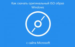 Где скачать образ ISO Windows 7 Максимальная (Ultimate) бесплатно и легально