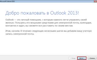 Работа с почтовым клиентом Microsoft Outlook 2013 » Как установить Windows 10