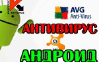 Антивирусы для Андроид: выбираем надежные бесплатные продукты (2020г.)