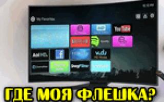 Телевизор не видит флешку, почему? Как подключить внешний жесткий диск или USB-флешку к ТВ и смотреть видео