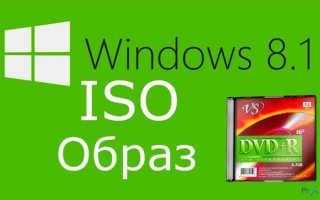 Загрузочный диск Windows 8.1