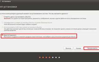 Установка Ubuntu 16.04 на компьютер (с ручной разбивкой жесткого диска на разделы)